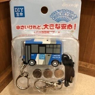 非売品 新品未使用 バス型警報ブザー LED発光機能➕電池付き