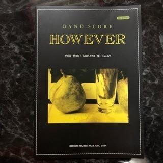 GLAY「HOWEVER」バンドスコア