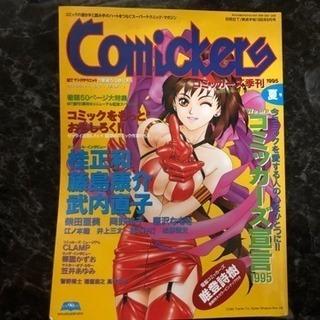 コミッカーズ季刊1995  桂正和 藤島康介 武内直子