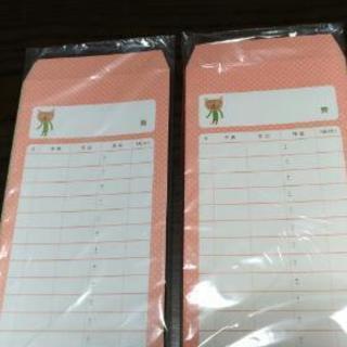 家計管理用封筒 20枚