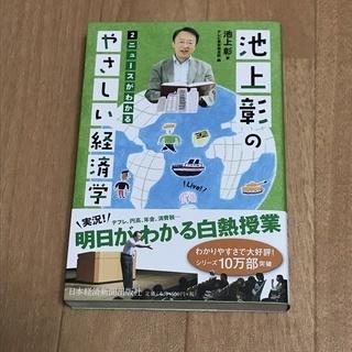 書籍『池上彰のやさしい経済学 (2) ニュースがわかる』
