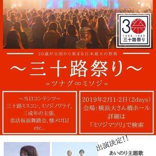 【第4回*三十路祭り〜つなぐ∞ミソジ〜】日本最大級の同世代イベント