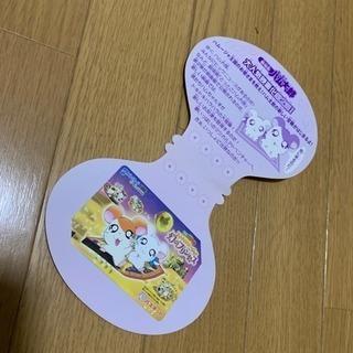 新品未使用‼️ハム太郎‼️映画限定パスネット ハムハムハムージャ...