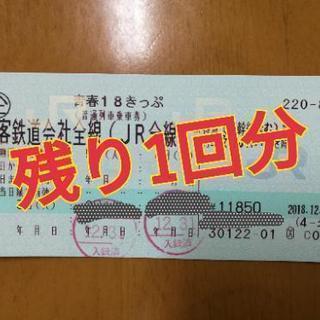 JR青春18きっぷ  1回分