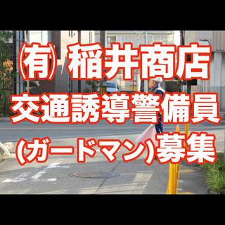 【済】交通誘導警備員(ガードマン)の募集です。|土成町郡 有限会...