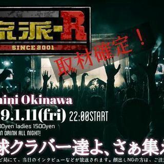 全国放送流派R☆テレビ取材&スペシャルFridayパーティー2019!