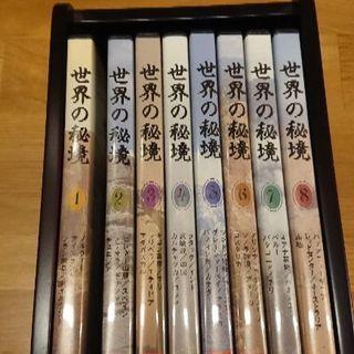 ユーキャン 世界の秘境DVD 8本とラック