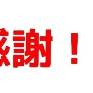 値引き交渉イベント!!
