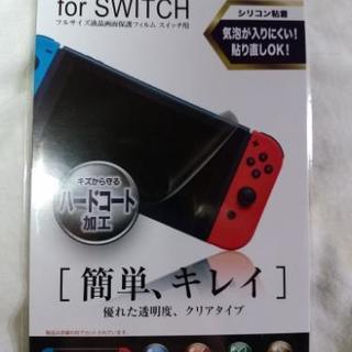 新品未開封 Switch 用 液晶画面保護フィルム