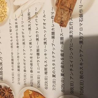 1/13(日) 第1回 漢方&薬膳ワークショップ〜冬の腎ケア〜