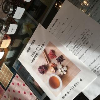 1/18(金) 1day 薬膳茶入門講座 〜自分に合った薬膳茶を作ろう〜