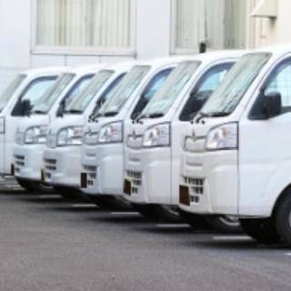 独立開業できます!軽貨物委託ドライバー急募!!