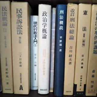 法律関連の書籍