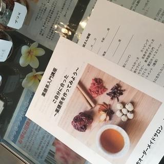 1/26(土) 1day 薬膳茶入門講座 〜ご自分に合った薬膳茶を...