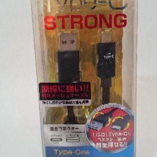 【未使用品】スマホ・タブレット用USB充電器 Type-C