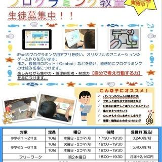 キッズ プログラミング教室 生徒募集中!