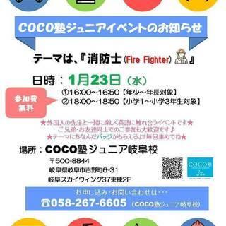 【参加無料】1月のマンスリー英語イベント開催! COCO塾ジュニ...