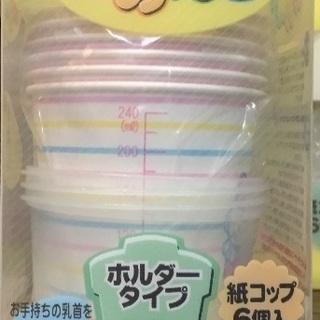 ケイビーエクセル ほ乳紙コップ のめ~る キャップ付 1セット(...
