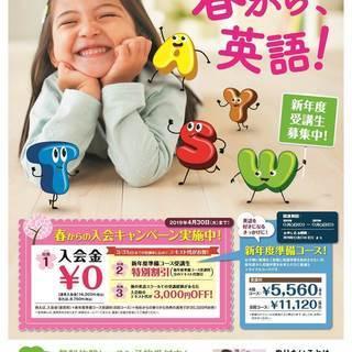 子ども英会話のCOCO塾ジュニア【春からの入会キャンペーン】のご案内