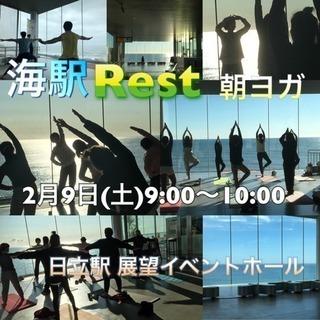 海駅Rest 朝ヨガ vo.17
