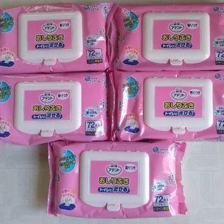 ◆介護用品◆①アテント トイレに流せるおしりふき せっけんの香り...