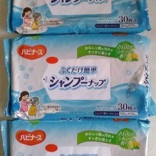 ◆介護用品◆⑥ハビナース  ふくだけ簡単シャンプーナップ 30枚入