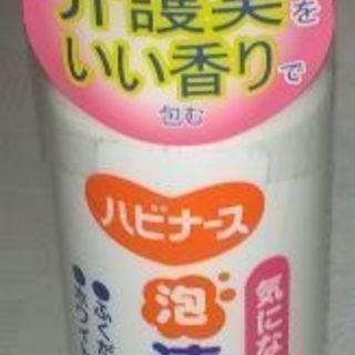 ◆介護用品◆ハビナース 泡清拭料