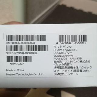②NOVALite2 ソフトバンク版 SIMロック解除済み