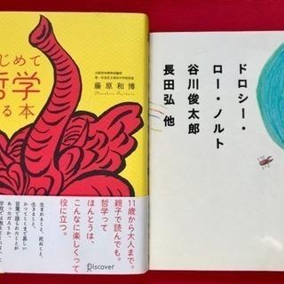 2冊セット!「親から子へ伝えたい17の詩」&「はじめて哲学する本」
