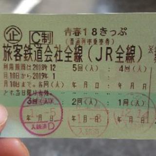 青春18切符(残り2回)