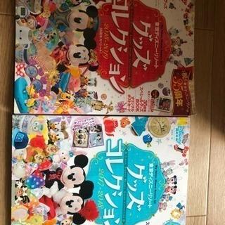 ディズニーグッズの本