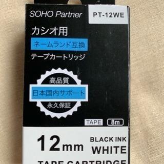 カシオ ネームランド 12mmテープ白 pt-12we