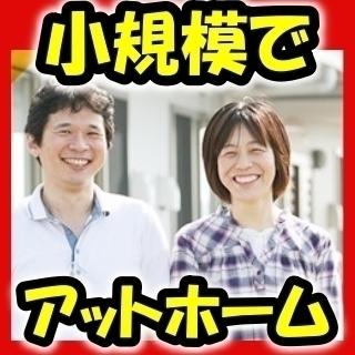 ★入社祝い金5万円★無資格OK!人気のグループホームでアットホー...