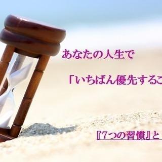 1/14(日)あなたの人生で、いちばん優先することって?★『7つの...