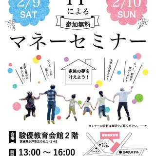 【水戸開催②】ファイナンシャルプランナーによるマネーセミナー