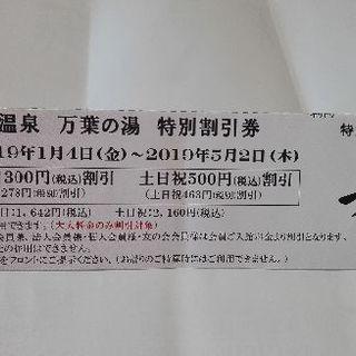 沼津・湯河原温泉 万葉の湯 特別割引券