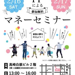 【高崎開催①】ファイナンシャルプランナーによるマネーセミナー