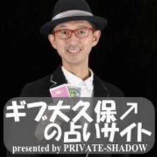 [お笑い芸人] ギブ大久保の占い presented by PR...