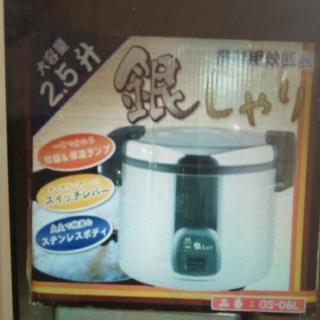 業物用炊飯器