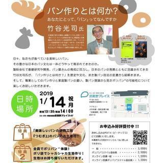 ポリパンスマイル協会 講演会「パン作りとは何か」竹谷光司氏