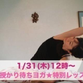 1/31(木)12時〜 ☆授かり待...