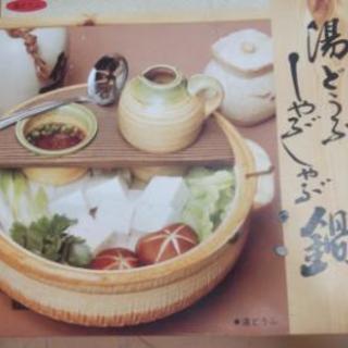 湯豆腐しゃぶしゃぶ鍋セット