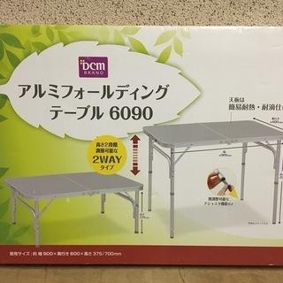 未使用 DCM アルミフォールディング テーブル6090 幅90c...