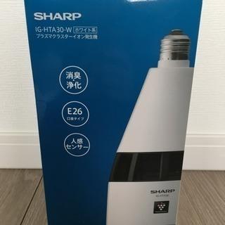 新品未使用 照明シャーププラズマクラスターIG-HTA30-W