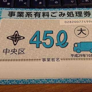 東京都中央区事業系有料ごみ処理券 45リットル(大)5枚