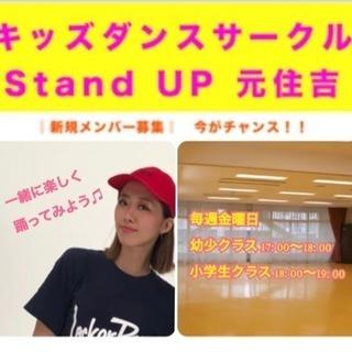 ダンスサークル Stand UP ☆新規開講♫初心者向け☆