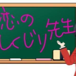 1/22 @池袋  『恋のしくじり先生トーーク❣️』