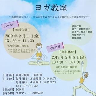 ヨガ教室 無料体験会!