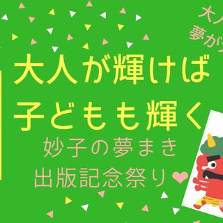 「大人が輝けば子どもも輝く」妙子の夢まき出版記念祭り♡