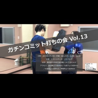 1/14(月曜 成人の日)ガチンコミット打ちの会 vol.13